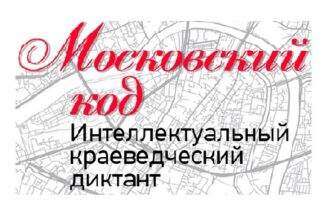 Московский код