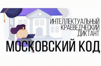 Московский код 18 апреля