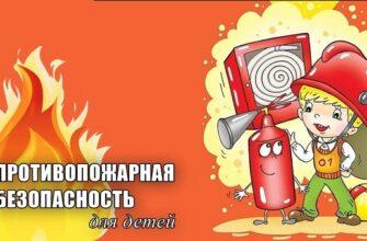 Диктант пожарной безопасности 27 апреля