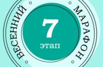 Ответы Активный гражданин Весенний марафон — 27 апреля 2021 7 этап