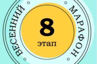 Ответы на 8 этап Активный гражданин Весенний марафон 2021