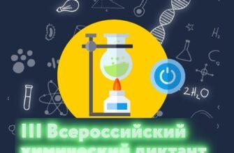 Химдиктант (Химический Диктант) какие основные вопросы, ответы, регистрация
