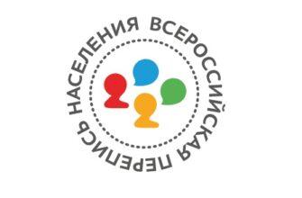 Викторина Всероссийская перепись населения 2020-2021