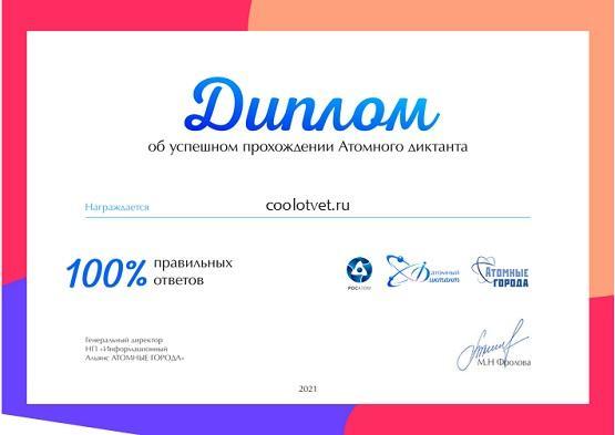 Атомный диктант 2021 ответы диплом 100%