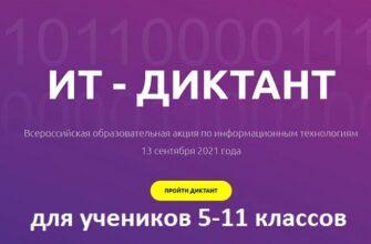 IT-диктант 5-11 класс