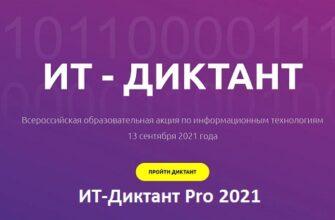 ИТ-Диктант Pro 2021
