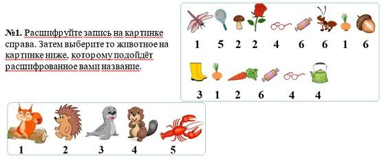 Задача №1 из 21 расшифровать запись и выбрать животное