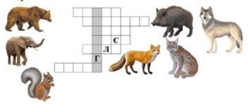 Задача №2 из 21 Решить кроссворд и найти слово
