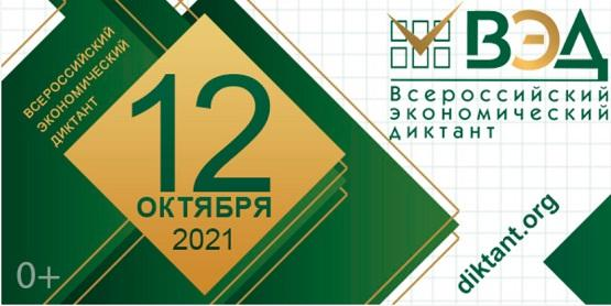 Всероссийский экономический диктант 2021