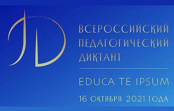 Педагогический диктант 2021 год 16 октября ответы на вопросы