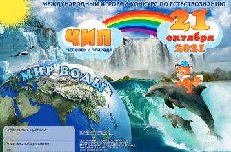 21 октября 2021 года конкурс ЧИП - Мир воды ответы для всех классов