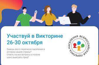 Вопросы и ответы Викторины - Россия: люди, цифры, факты